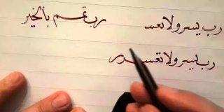 Rabbi Yessir Duası Okunuşu Türkçe Anlamı ve Arapça Yazılışı